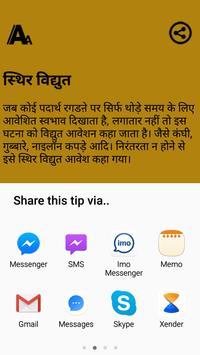 Physics books in Hindi screenshot 3