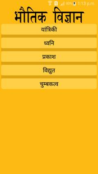 Physics books in Hindi poster