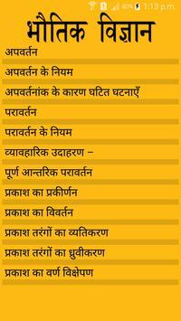 Physics books in Hindi screenshot 1