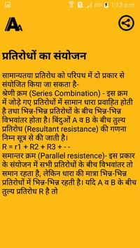 Physics books in Hindi screenshot 2