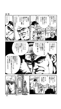 名作・無料!野望の群れ screenshot 3