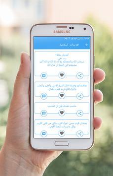 بوستات وتغريدات تويتر 2018 apk screenshot