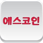 에스코인(scoin,S-coin) icon