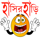 হাসির হাড়ি - বাংলা জোকস icon