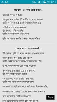 হাসির হাড়ি - বাংলা জোকস apk screenshot