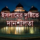 ইসলামের দৃষ্টিতে দানশীলতা icon