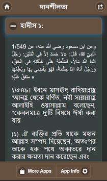 ইসলামের দৃষ্টিতে দানশীলতা screenshot 1