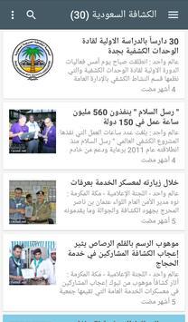 53e1bb773 أخبار كشفية poster أخبار كشفية screenshot 1 ...