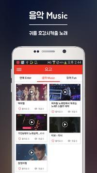 요고 apk screenshot