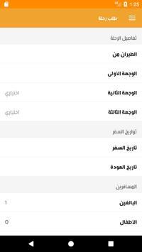 AlMawasim screenshot 3
