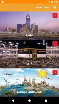 AlMawasim poster