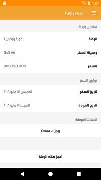 AlMawasim screenshot 4