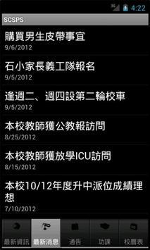 SCSPS screenshot 1