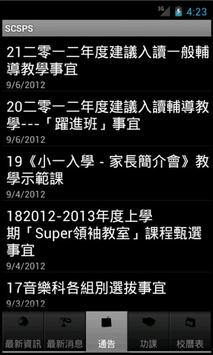 SCSPS screenshot 2