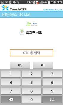 TouchOTP(터치오티피) apk screenshot