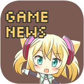 スクーラ - 人気ゲームの2chまとめ記事や最新ニュース購読 icon