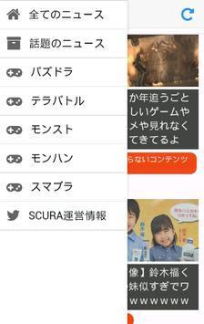 スクーラ - 人気ゲームの2chまとめ記事や最新ニュース購読 apk screenshot