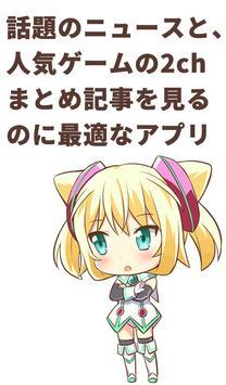 スクーラ - 人気ゲームの2chまとめ記事や最新ニュース購読 poster