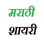 Marathi Shayari SMS icon