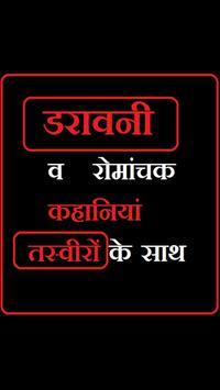 Bhutiya kahaniya for Android - APK Download