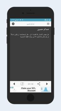 عبارات صدام حسين screenshot 5
