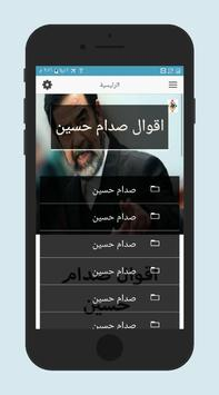 عبارات صدام حسين screenshot 2
