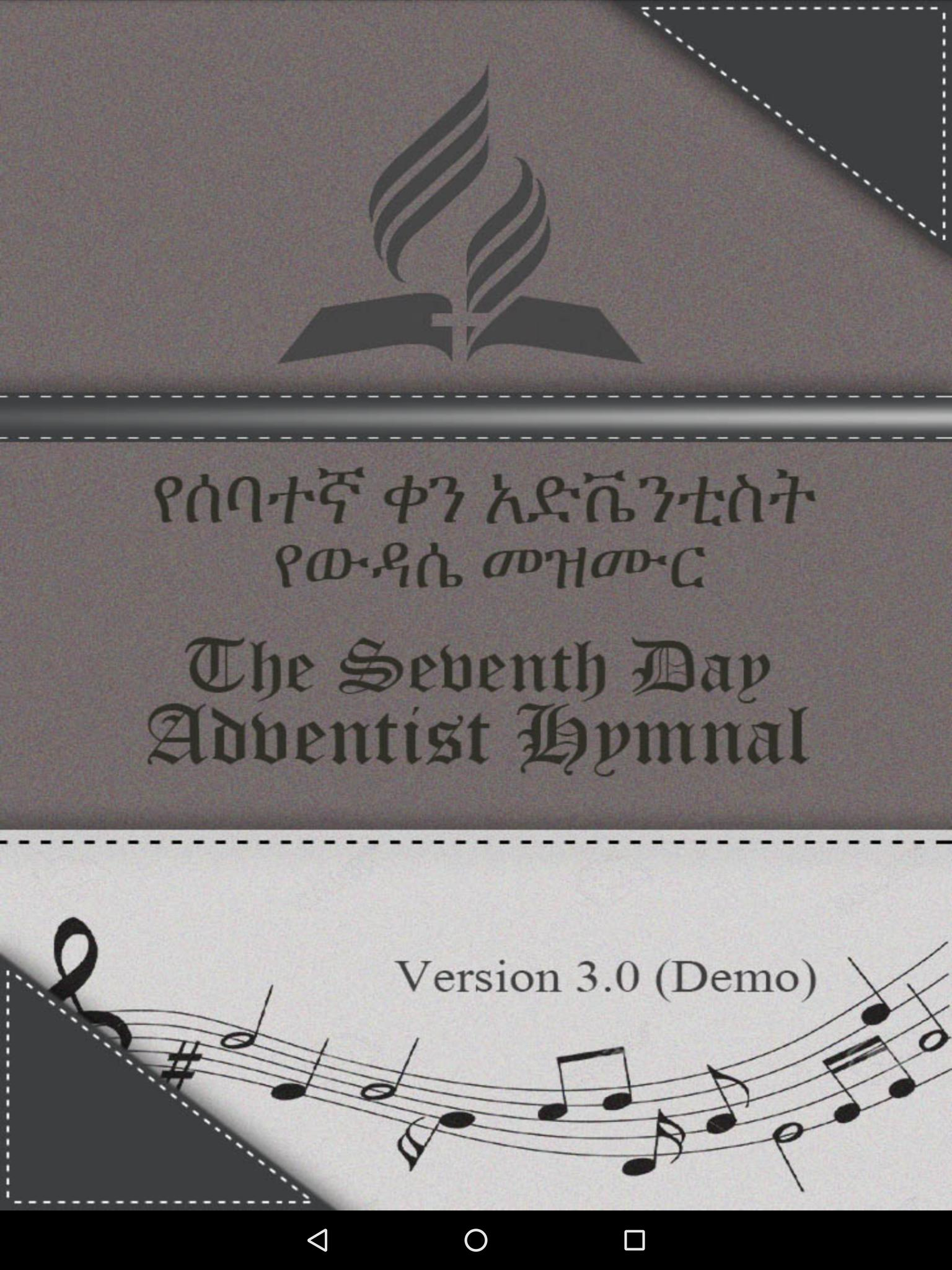 Amharic SDA Hymnal for Android - APK Download