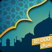 المسابقة الاسلامية الكبرى icon