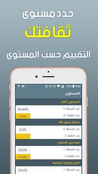 المسابقة الاسلامية الكبرى screenshot 5
