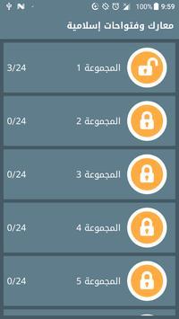 المسابقة الاسلامية الكبرى screenshot 7