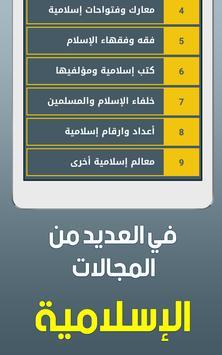 المسابقة الاسلامية الكبرى screenshot 9