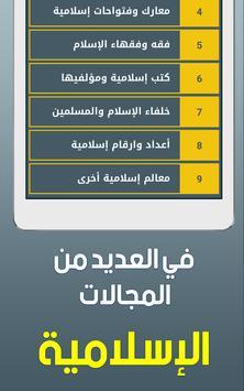 المسابقة الاسلامية الكبرى screenshot 13