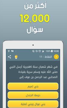 المسابقة الاسلامية الكبرى screenshot 12
