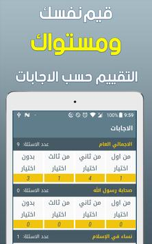 المسابقة الاسلامية الكبرى screenshot 14