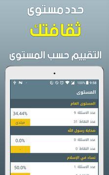 المسابقة الاسلامية الكبرى screenshot 15