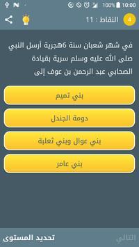 المسابقة الاسلامية الكبرى screenshot 1