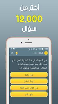 المسابقة الاسلامية الكبرى screenshot 2