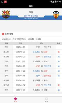 快三 apk screenshot