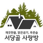 서당골사랑방 icon