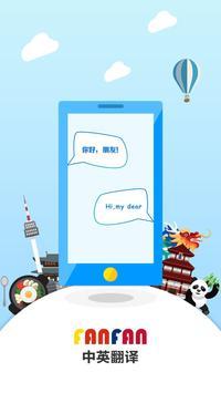 통역기 fanfan-사람통역,영중번역,중국어,번역기,동시통역 poster