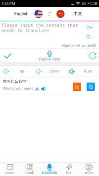 통역기 fanfan-사람통역,영중번역,중국어,번역기,동시통역 apk screenshot