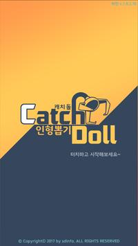 Catchdoll poster