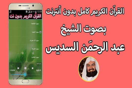 القران الكريم كاملا بصوت السديس بدون انترنت poster