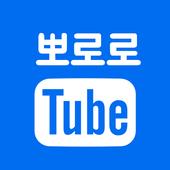 뽀로로유튜브 모아보기 - 뽀통령1기~4기 인기TOP30 icon