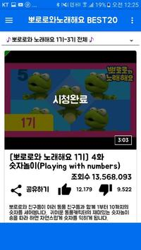 뽀로로유튜브 모아보기 - 뽀통령1기~4기 인기TOP30 apk screenshot