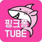 핑크퐁유튜브모아보기 - for youtube icon