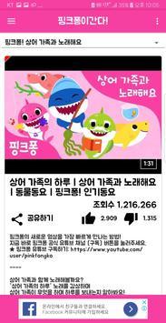 핑크퐁유튜브모아보기 - for youtube poster