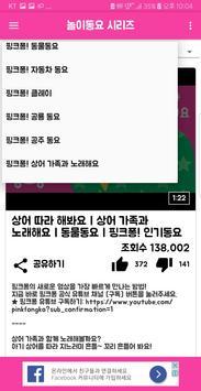 핑크퐁유튜브모아보기 - for youtube screenshot 2