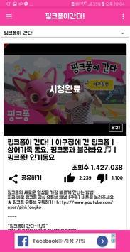 핑크퐁유튜브모아보기 - for youtube screenshot 3