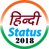 Hindi Status 2018 icon